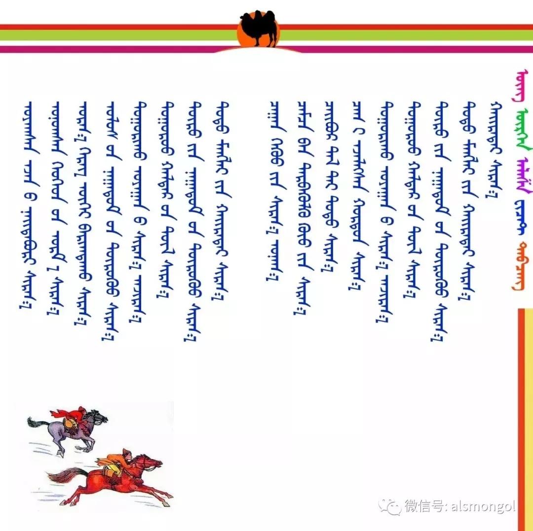 ◈ 蒙古歌词100首(第2部) 第11张