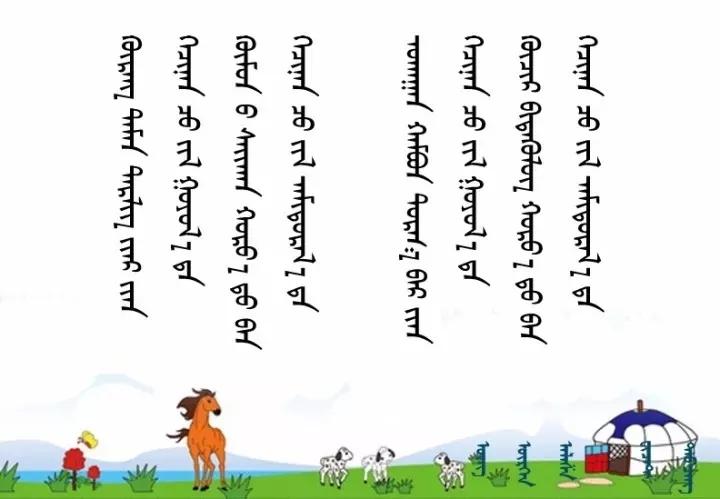 ◈ 蒙古歌词100首(第2部) 第18张