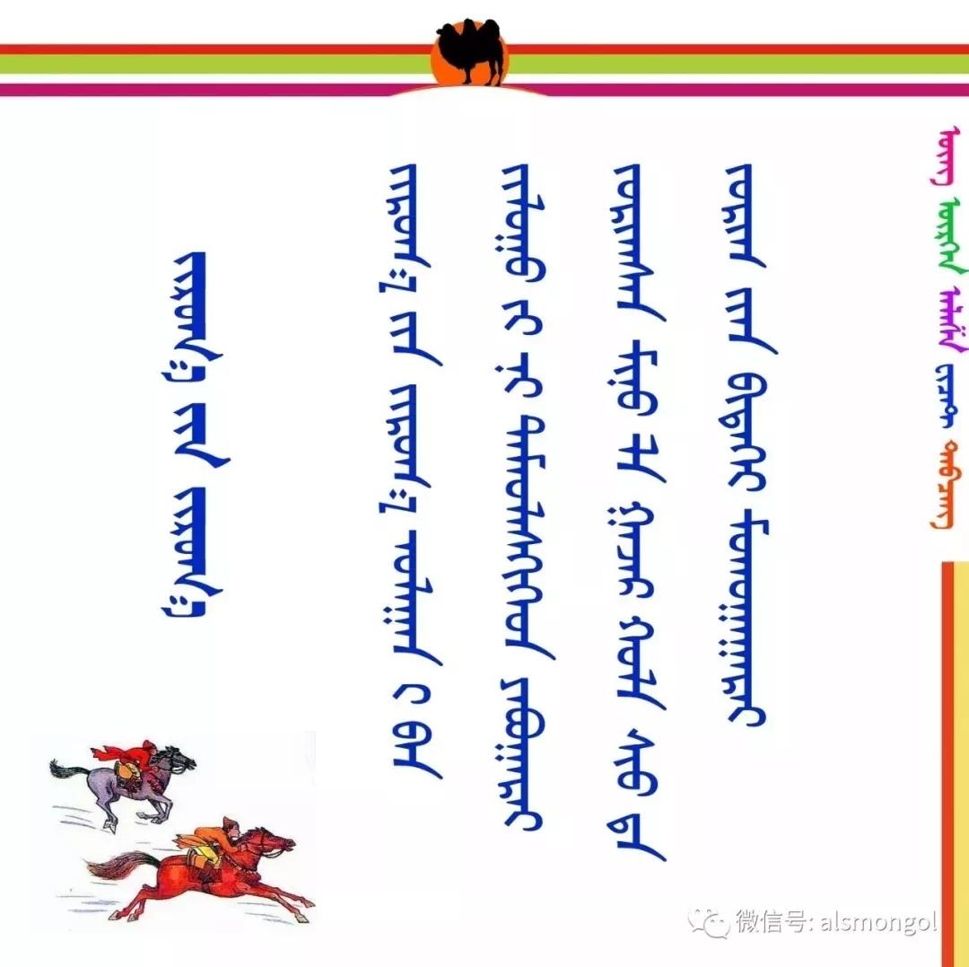 ◈ 蒙古歌词100首(第2部) 第15张
