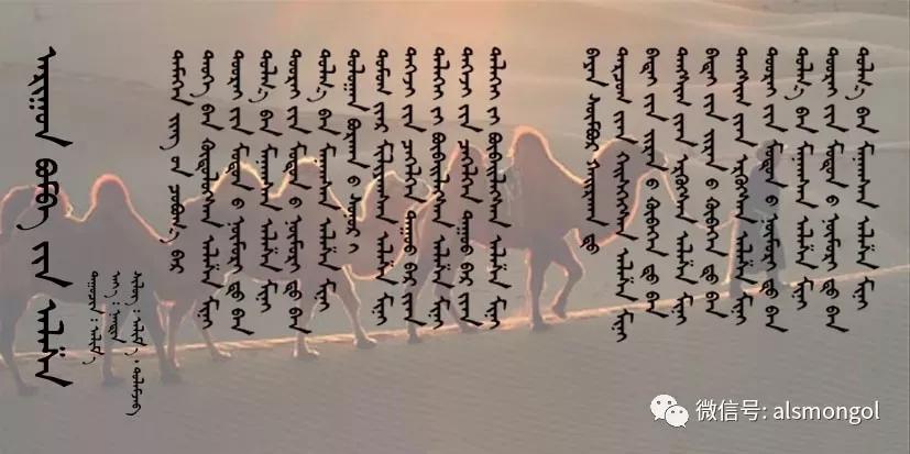 ◈ 蒙古歌词100首(第2部) 第12张