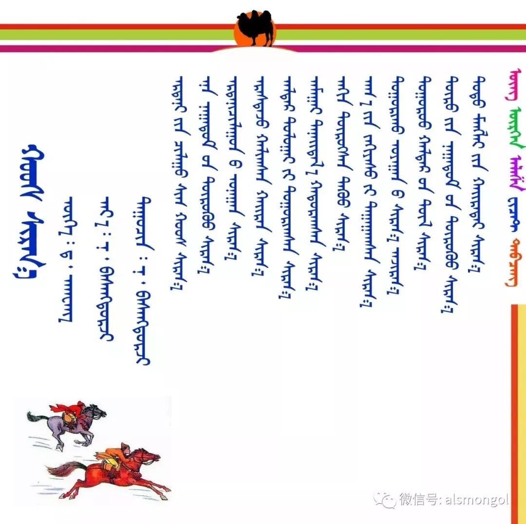 ◈ 蒙古歌词100首(第2部) 第9张