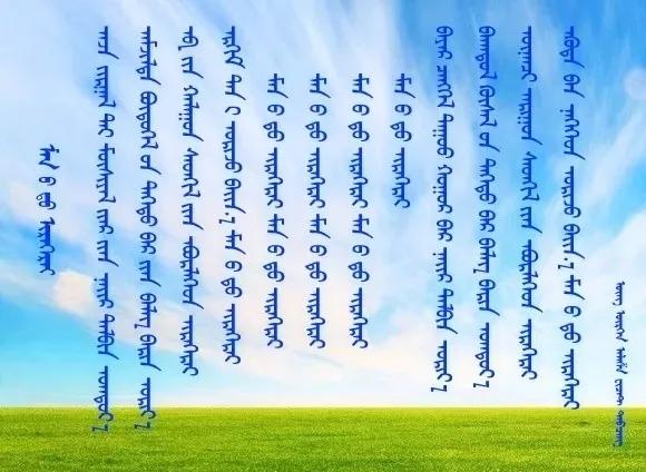 ◈ 蒙古歌词100首(第2部) 第16张