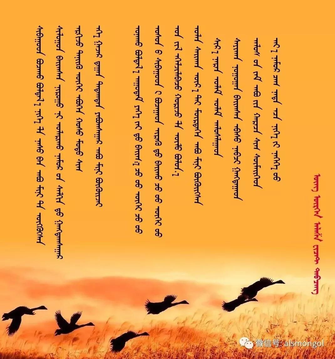 ◈ 蒙古歌词100首(第2部) 第13张