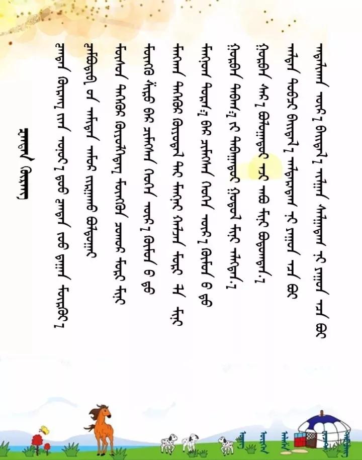 ◈ 蒙古歌词100首(第2部) 第22张