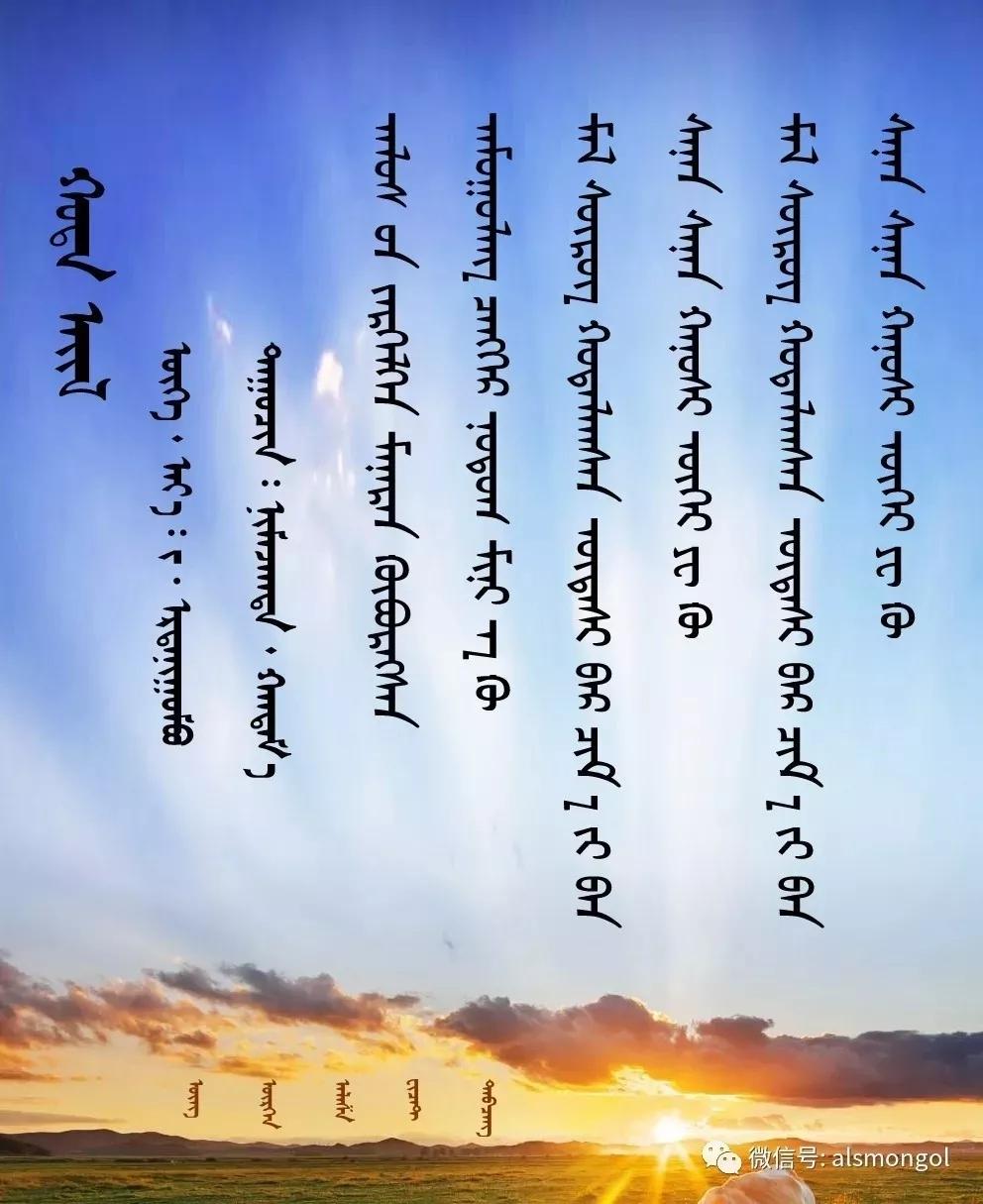 ◈ 蒙古歌词100首(第2部) 第34张