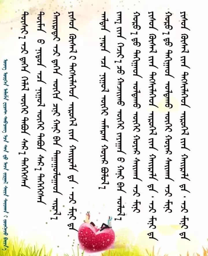 ◈ 蒙古歌词100首(第2部) 第24张