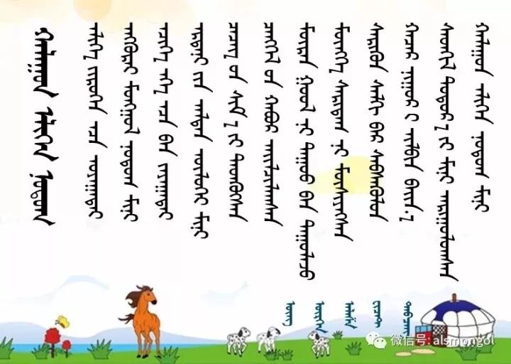 ◈ 蒙古歌词100首(第2部) 第29张