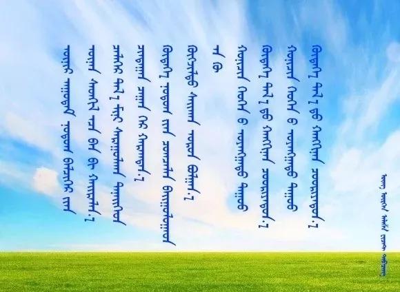 ◈ 蒙古歌词100首(第2部) 第33张