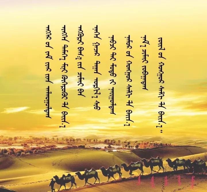 ◈ 蒙古歌词100首(第2部) 第37张