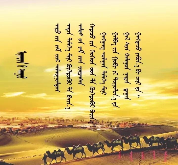 ◈ 蒙古歌词100首(第2部) 第36张