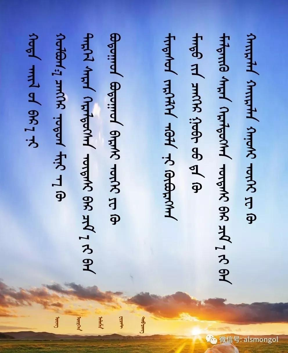 ◈ 蒙古歌词100首(第2部) 第35张