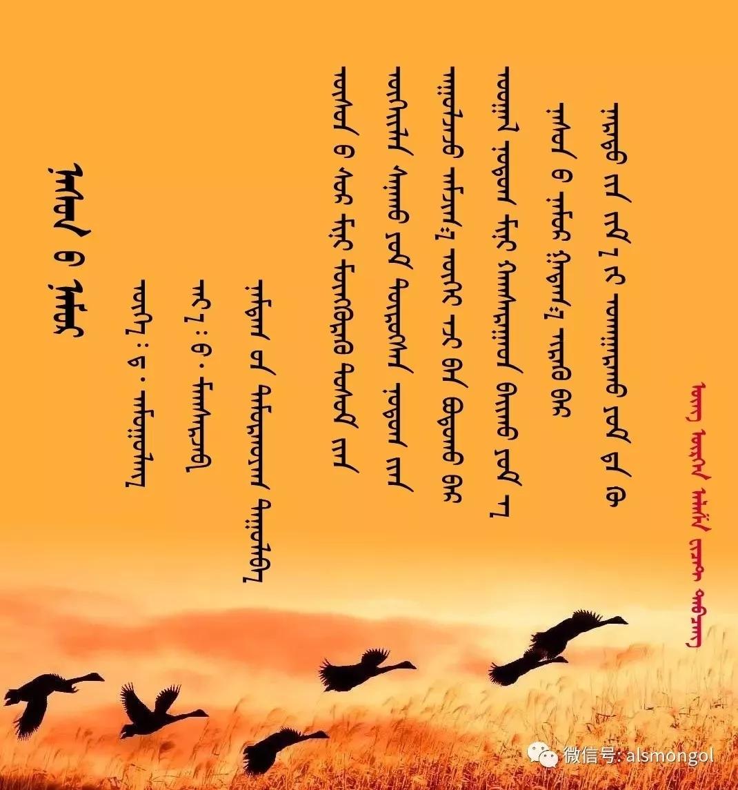 ◈ 蒙古歌词100首(第3部) 第7张