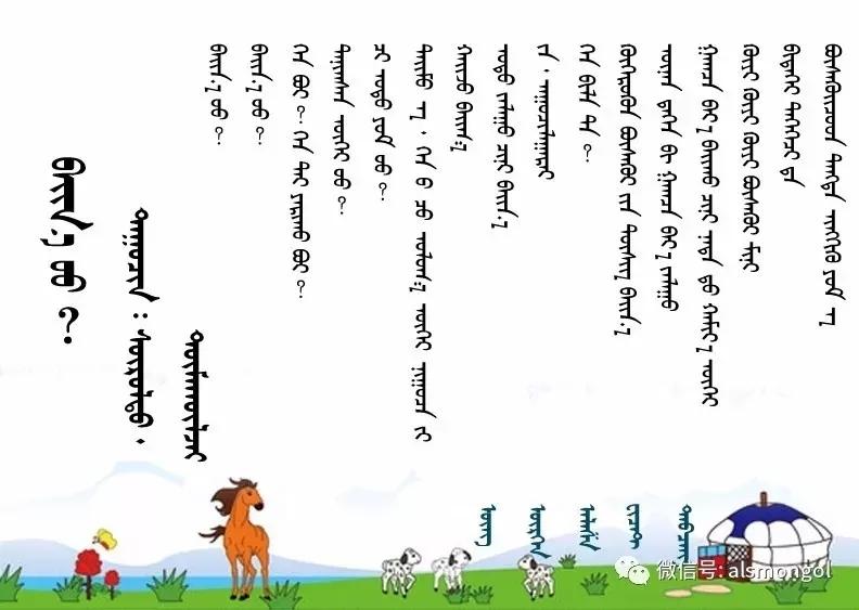 ◈ 蒙古歌词100首(第3部) 第4张