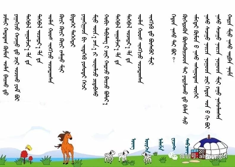 ◈ 蒙古歌词100首(第3部) 第5张