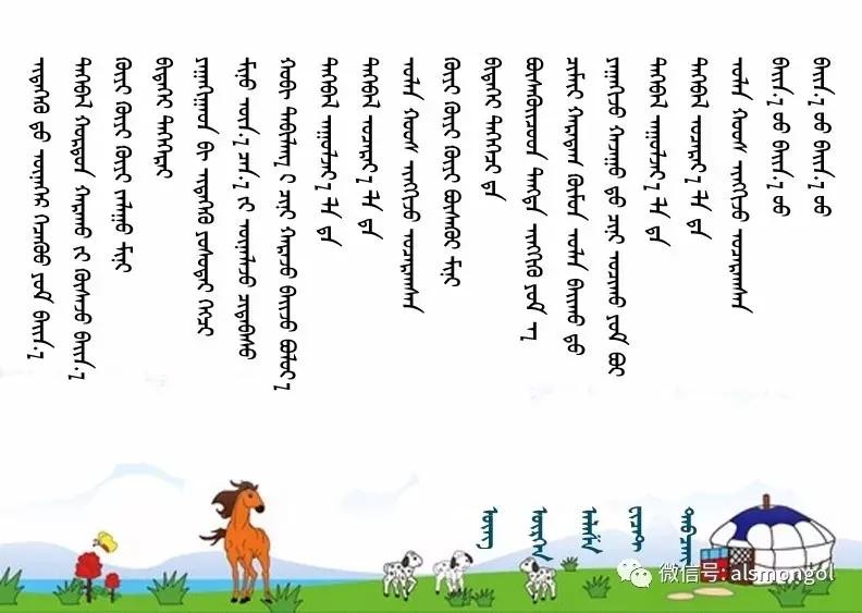◈ 蒙古歌词100首(第3部) 第6张