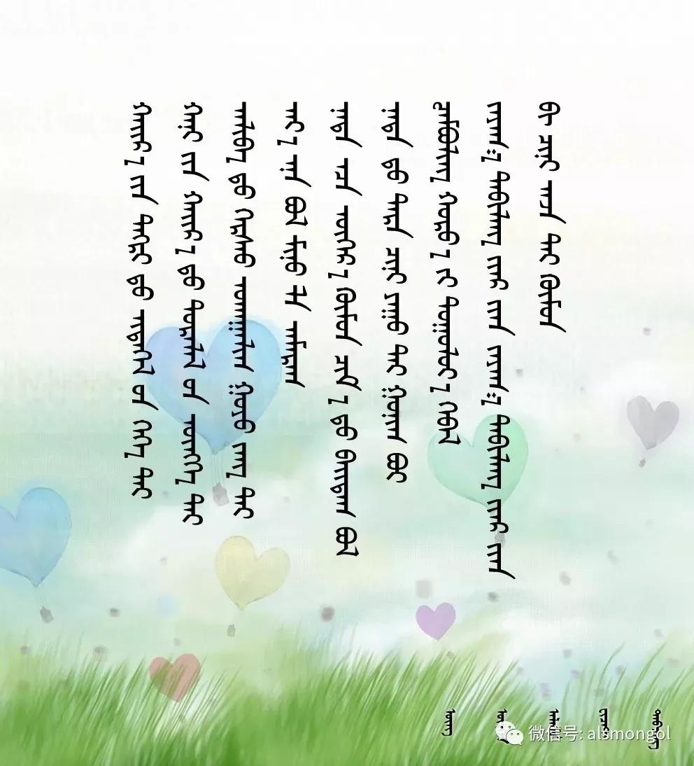 ◈ 蒙古歌词100首(第3部) 第3张