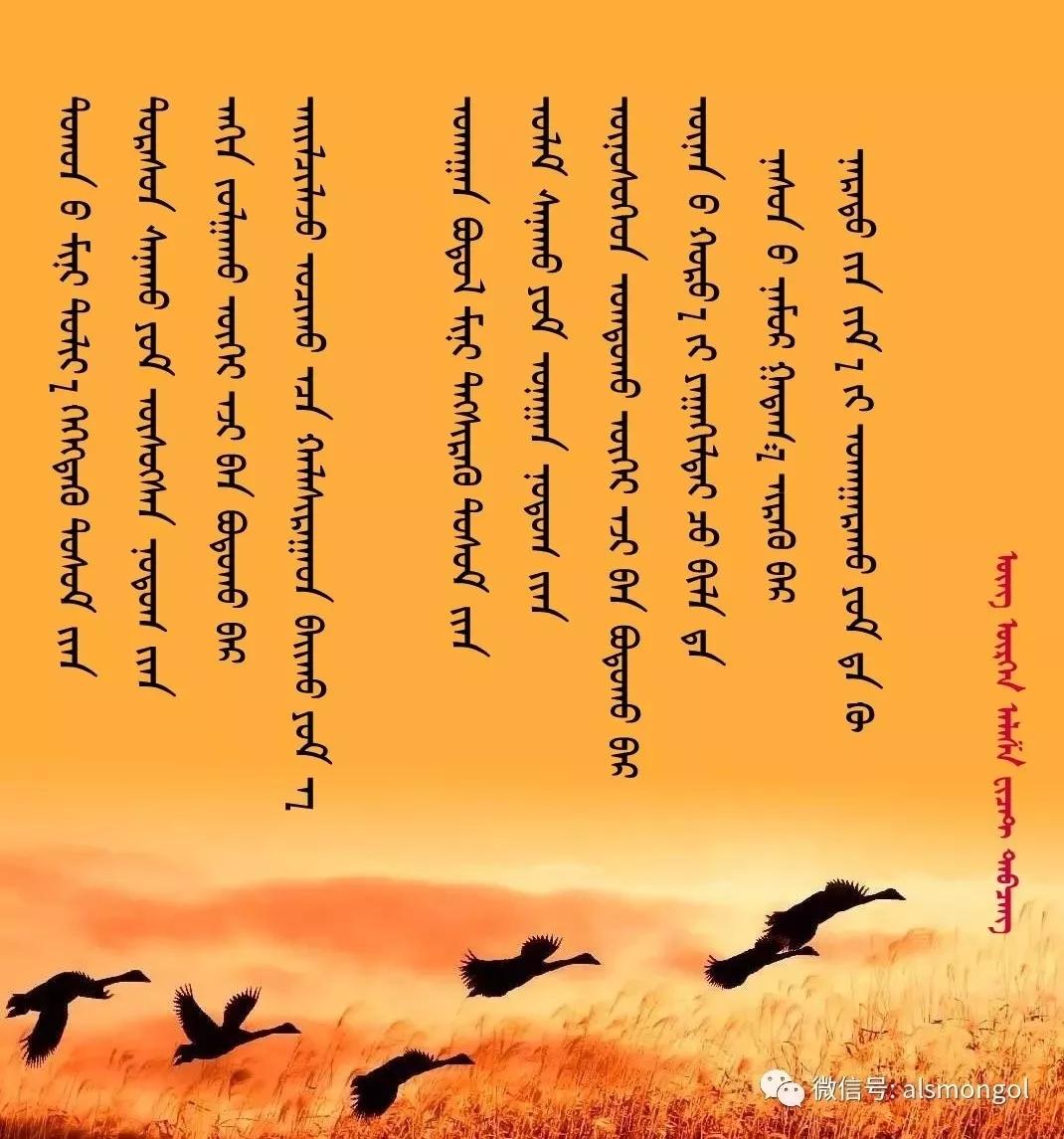 ◈ 蒙古歌词100首(第3部) 第8张