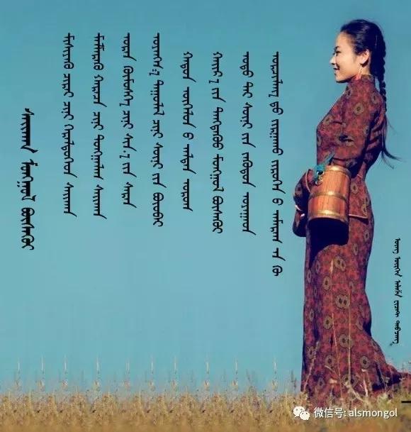 ◈ 蒙古歌词100首(第3部) 第13张