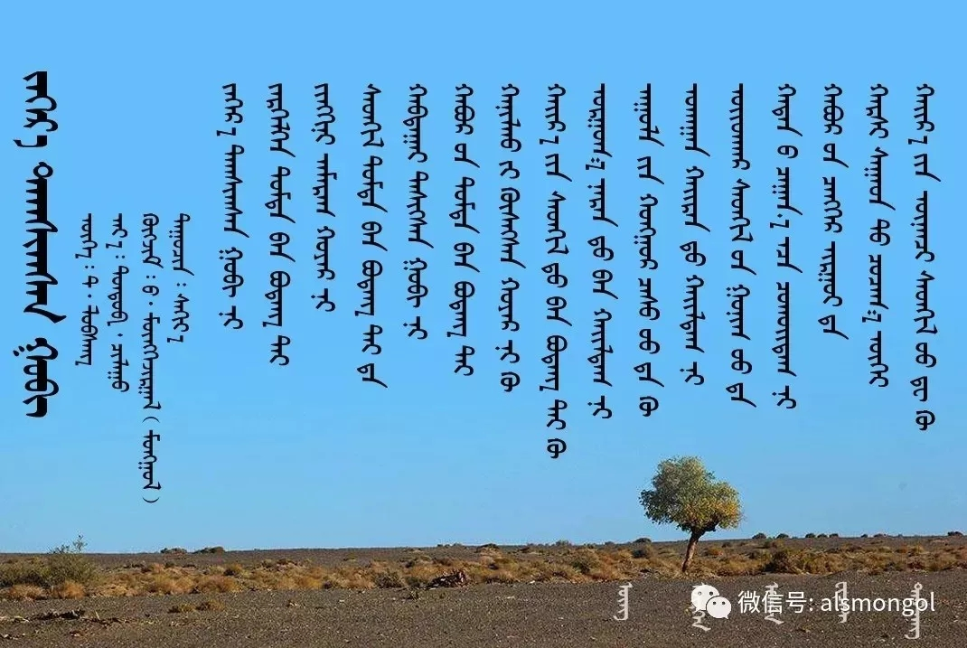 ◈ 蒙古歌词100首(第3部) 第29张