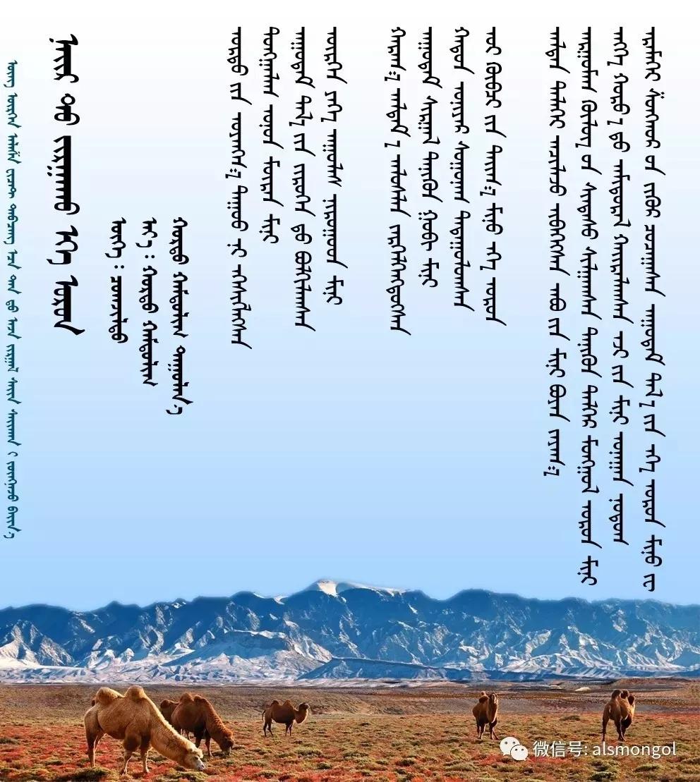 ◈ 蒙古歌词100首(第3部) 第20张