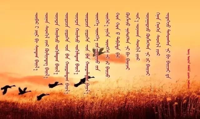 ◈ 蒙古歌词100首(第3部) 第25张