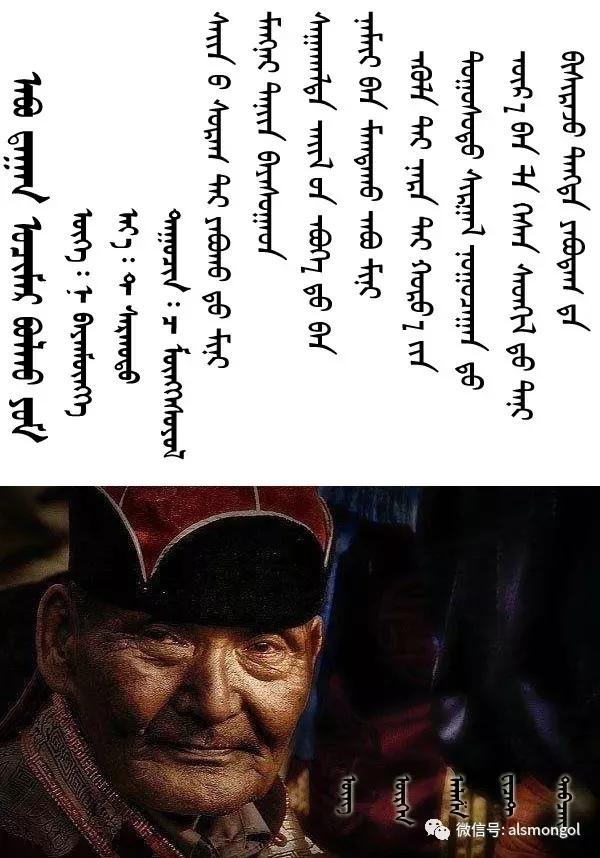 ◈ 蒙古歌词100首(第3部) 第22张