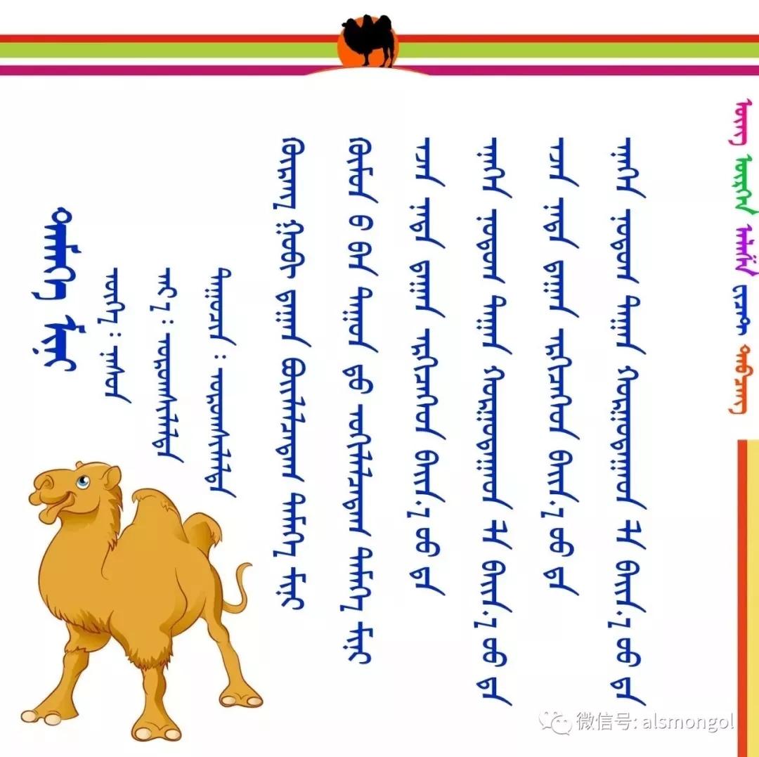 ◈ 蒙古歌词100首(第3部) 第32张