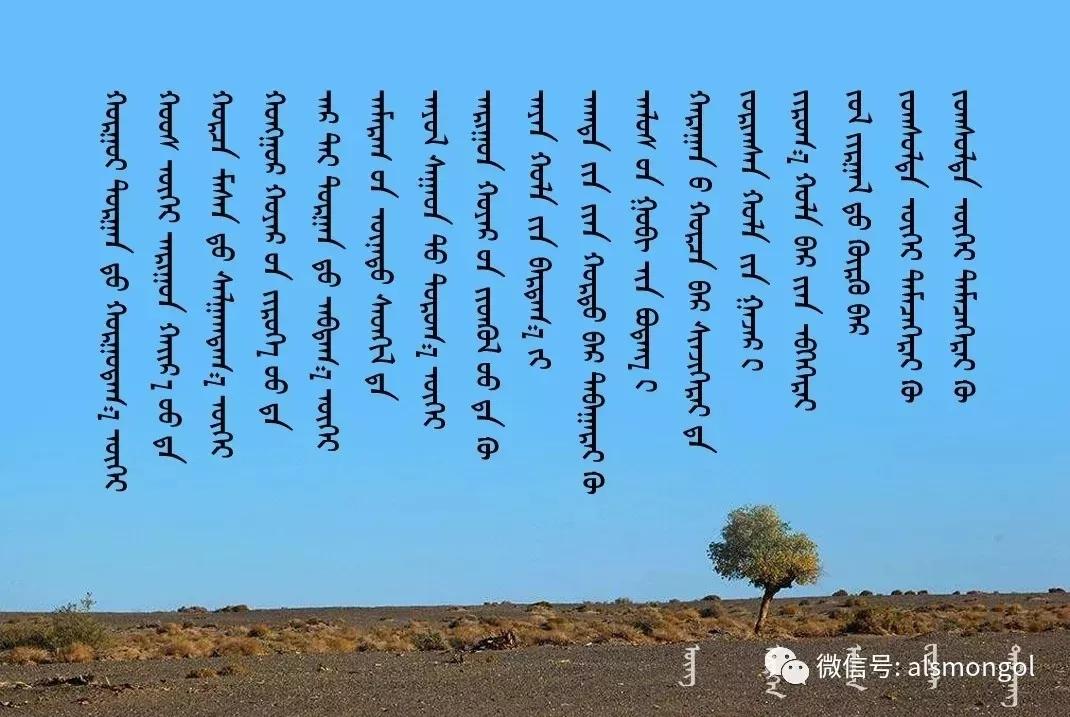 ◈ 蒙古歌词100首(第3部) 第30张
