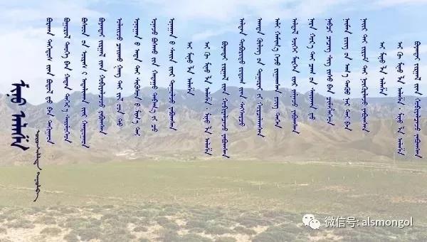 ◈ 蒙古歌词100首(第3部) 第26张