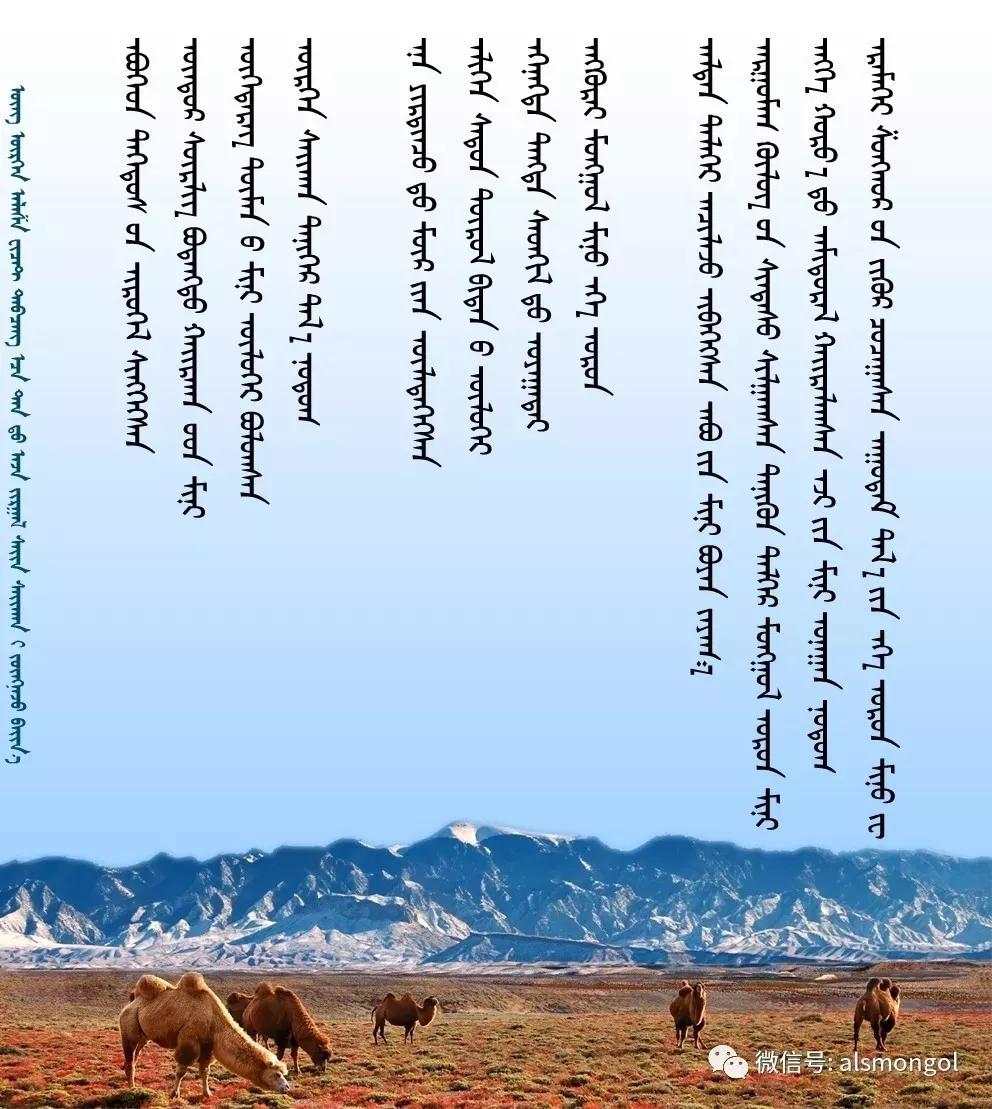 ◈ 蒙古歌词100首(第3部) 第21张