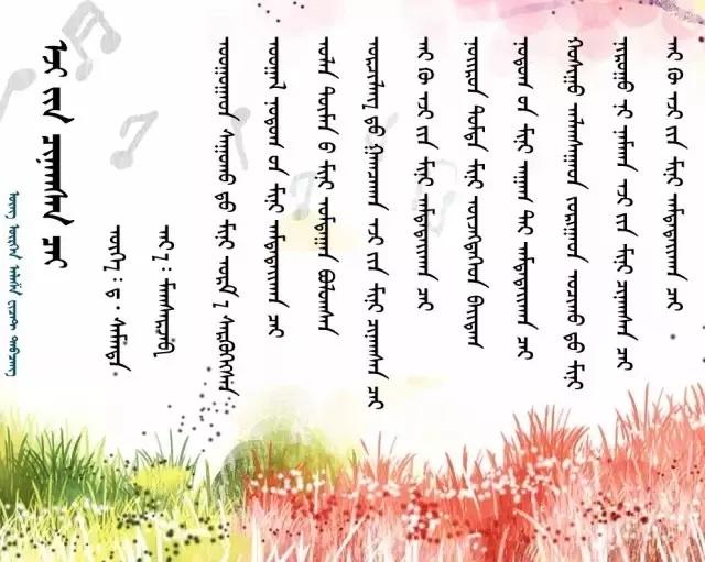 ◈ 蒙古歌词100首(第3部) 第27张