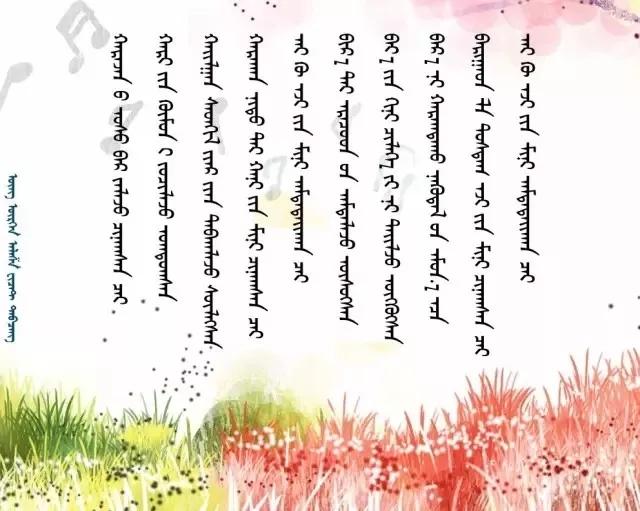 ◈ 蒙古歌词100首(第3部) 第28张