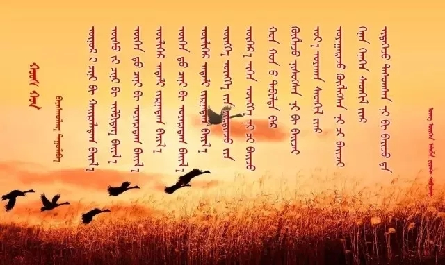 ◈ 蒙古歌词100首(第3部) 第24张