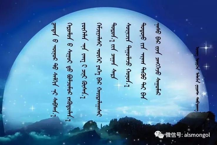 ◈ 蒙古歌词100首(第3部) 第39张