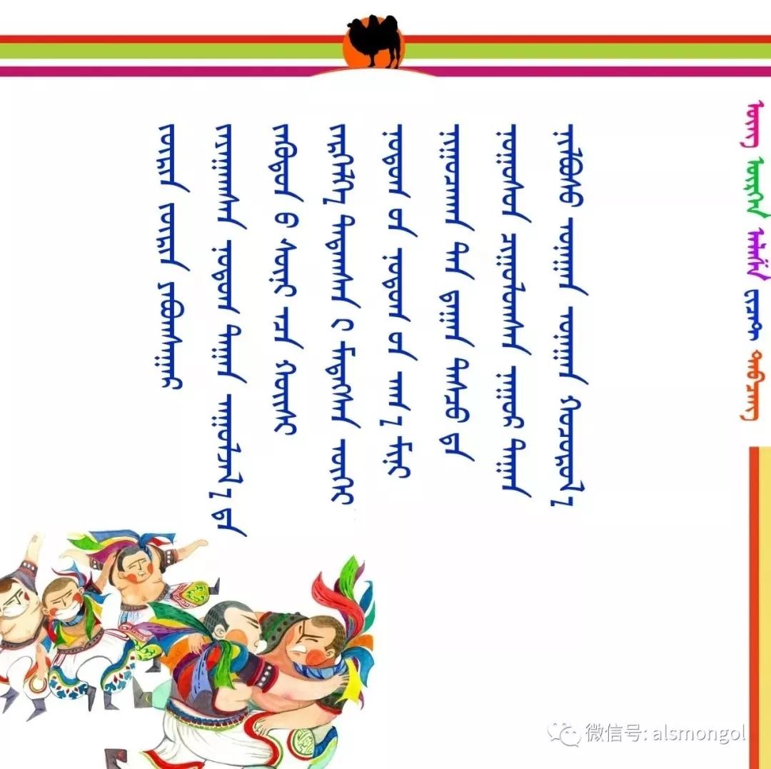 ◈ 蒙古歌词100首(第3部) 第36张