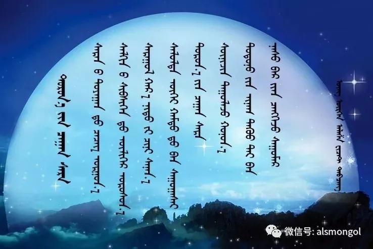 ◈ 蒙古歌词100首(第3部) 第37张