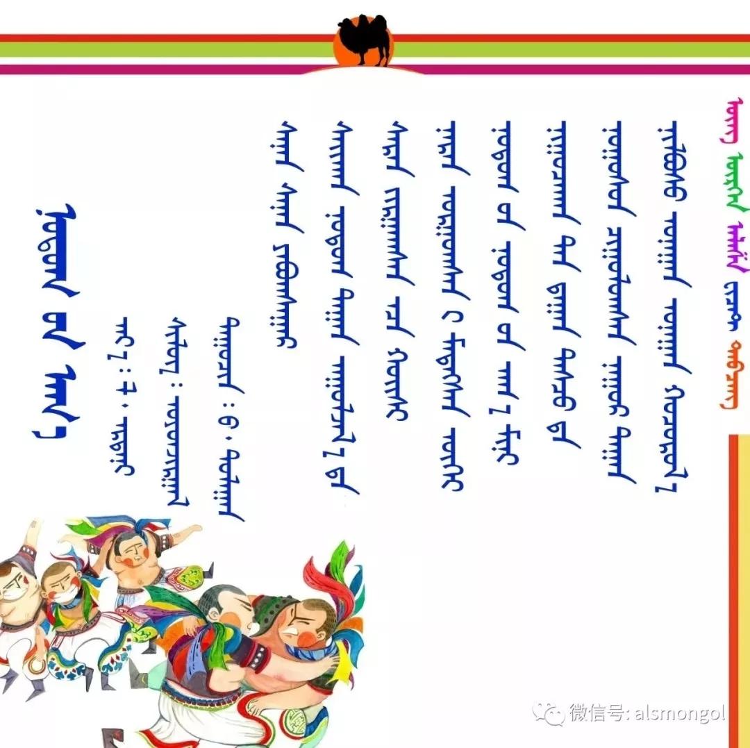 ◈ 蒙古歌词100首(第3部) 第33张