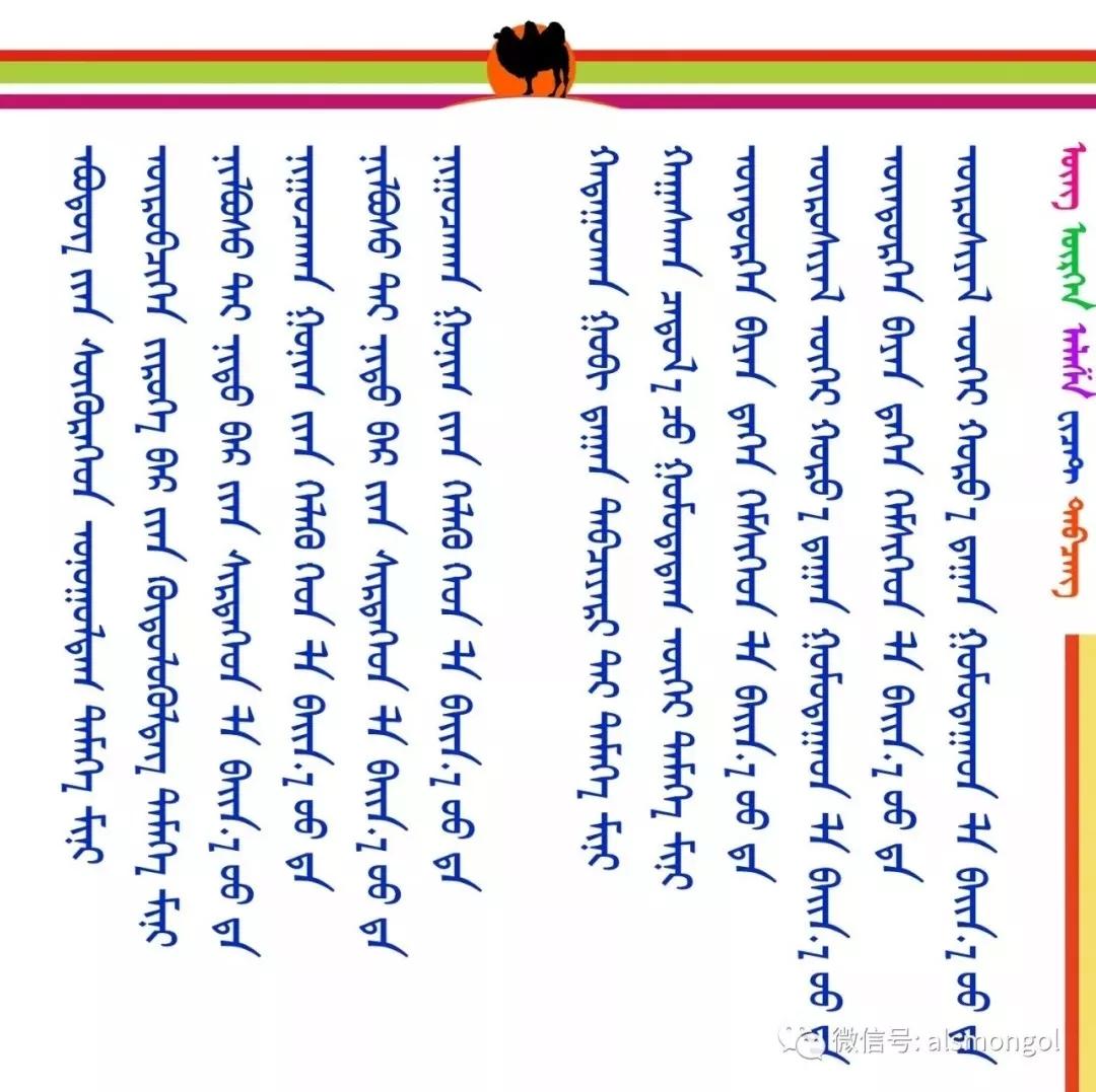 ◈ 蒙古歌词100首(第3部) 第35张