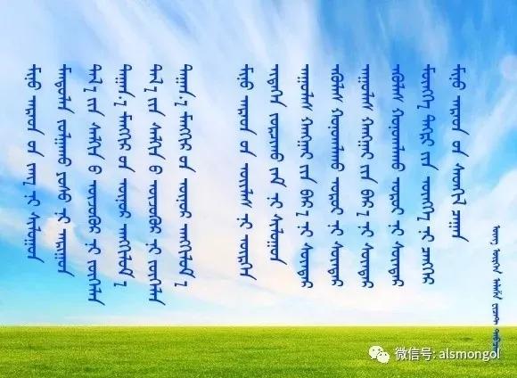 ◈ 蒙古歌词100首(第4部) 第4张