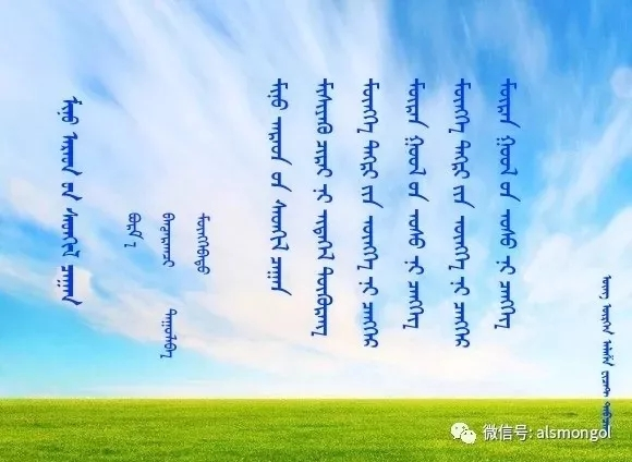 ◈ 蒙古歌词100首(第4部) 第5张