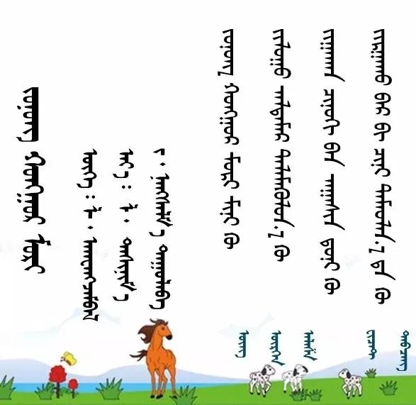 ◈ 蒙古歌词100首(第4部) 第1张
