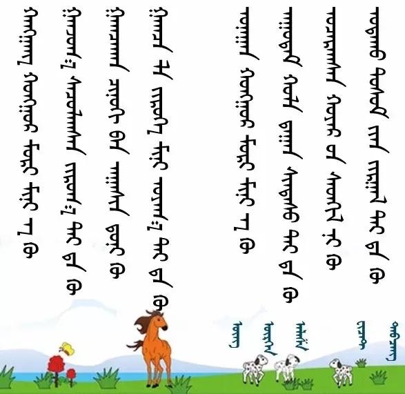 ◈ 蒙古歌词100首(第4部) 第2张