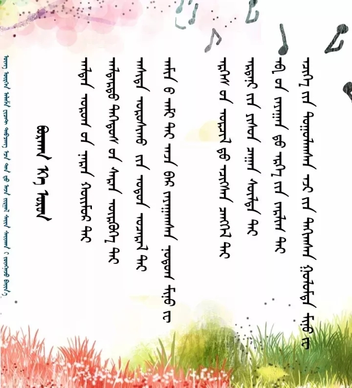 ◈ 蒙古歌词100首(第4部) 第3张