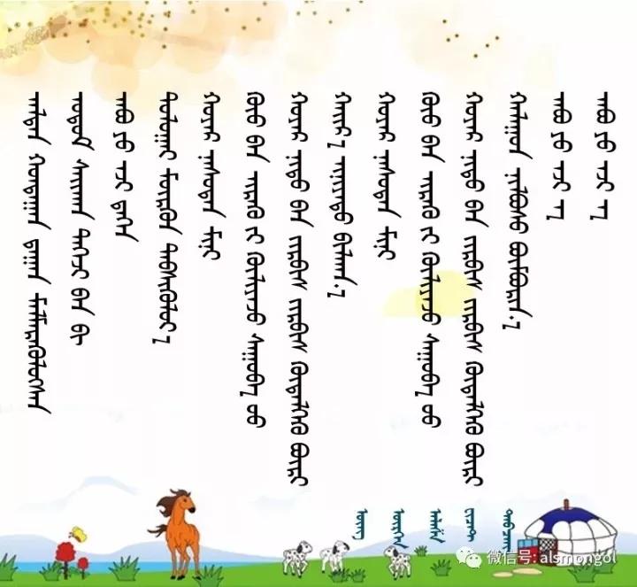 ◈ 蒙古歌词100首(第4部) 第6张