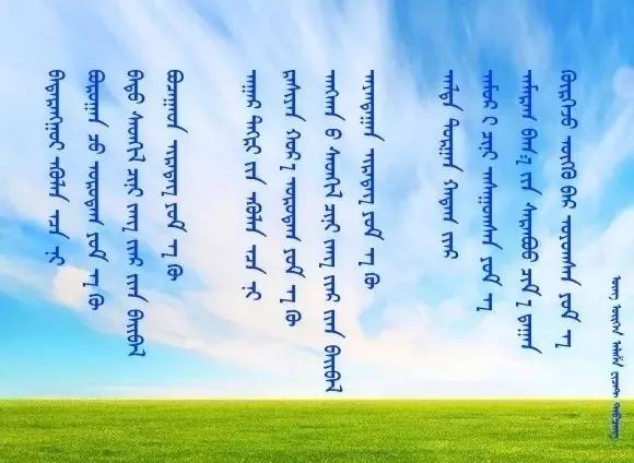 ◈ 蒙古歌词100首(第4部) 第12张