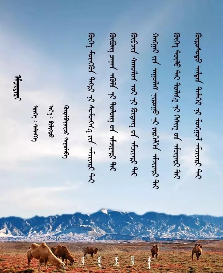 ◈ 蒙古歌词100首(第4部) 第14张