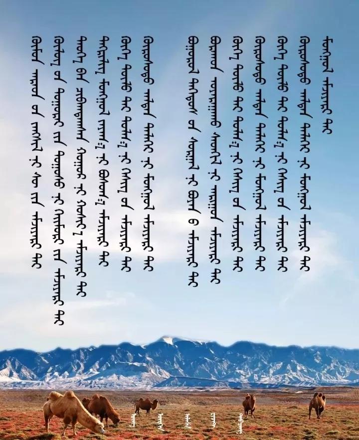 ◈ 蒙古歌词100首(第4部) 第15张