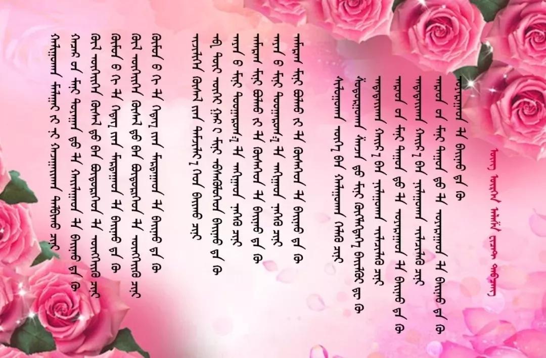 ◈ 蒙古歌词100首(第4部) 第29张