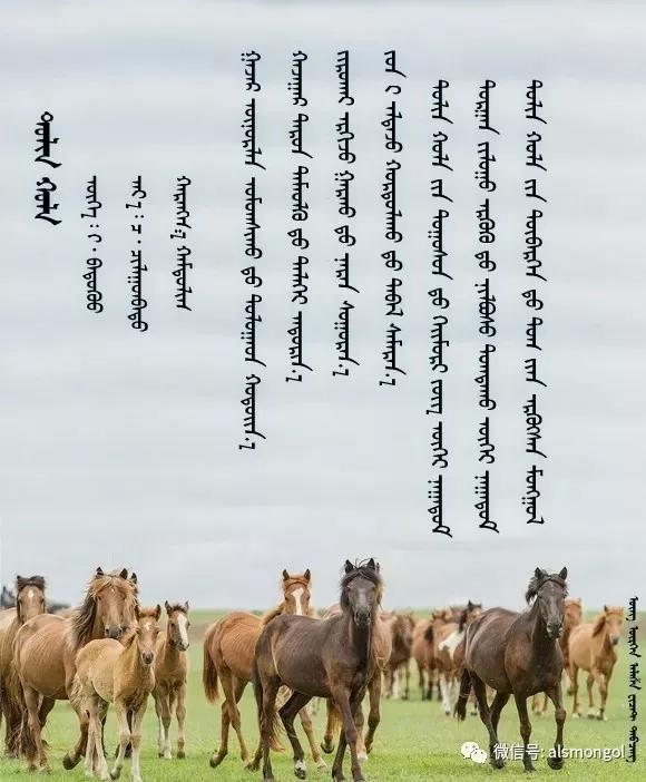 ◈ 蒙古歌词100首(第4部) 第21张