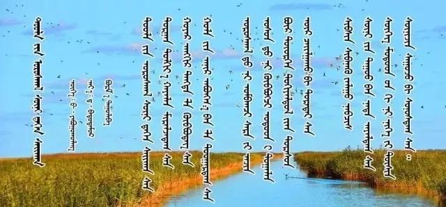 ◈ 蒙古歌词100首(第4部) 第20张